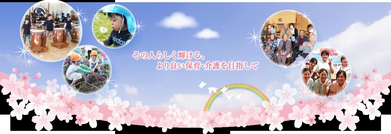 さくら福祉会は岐阜県可児市・中津川市で保育園と老人介護福祉施設の運営を行っております。